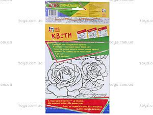 Чудо-раскраски «Цветы», С422035У