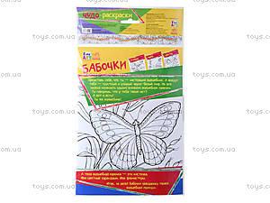 Чудо-раскраски «Бабочки», С422030У