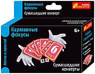 Фокусы «Безумные конвертым», 12215006Р, фото