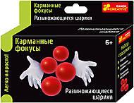 Фокусы «Размножающиеся шарики», 6042, купить