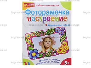 Рамка для фотографии из гипса «Принцесса. Настроение», 3058, купить