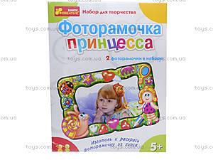 Рамка для фотографии из гипса «Принцесса. Настроение», 3058