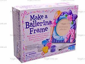 Фоторамка из гипса «Балерина», 02741
