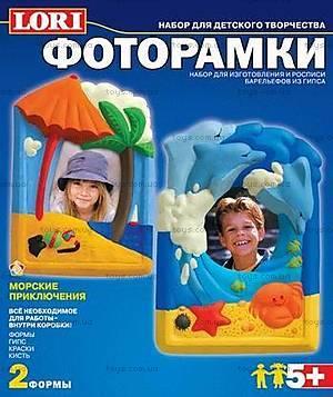 Фоторамка «Морские приключения», H-061