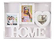 """Фоторамка семейная на 3 фото с LED ночником """"HOME"""", YD-1030-LED, тойс"""
