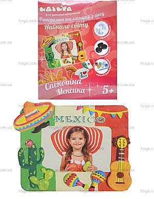 Фоторамки и магниты из гипса «Жаркая Мексика», 97027