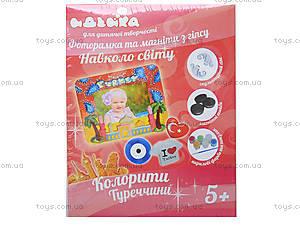 Фоторамка и магниты из гипса «Колориты Турции», 97029, цена