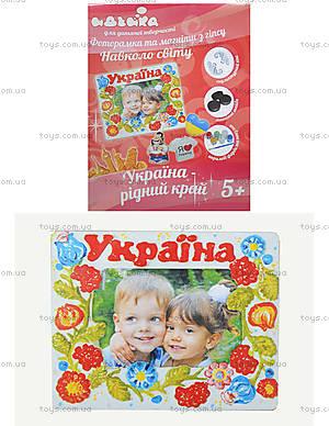 Набор для создания фоторамки и магнитов «Украина - родной край», 97025