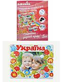 Набор для создания фоторамки и магнитов «Украина - родной край», 97025, фото