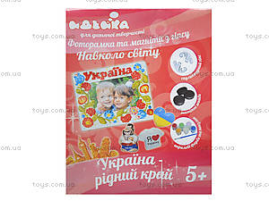 Набор для создания фоторамки и магнитов «Украина - родной край», 97025, игрушки