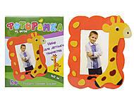 Детская фоторамка из фетра «Жираф», 306-3, фото