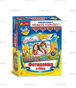 Фоторамка из гипса «Украина», 3059-5