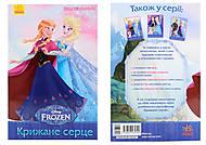 Блокнот для заметок «Frozen. Холодное сердце», Ч457057У, купить
