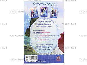 Блокнот для заметок «Frozen. Холодное сердце», Ч457057У, цена
