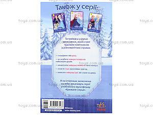Блокнот для заметок «Frozen. Холодное торжество», Ч457061У, отзывы