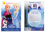 Блокнот для заметок «Frozen. Северное лето», Ч457063У