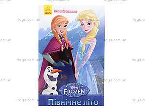 Блокнот для заметок «Frozen. Северное лето», Ч457063У, отзывы