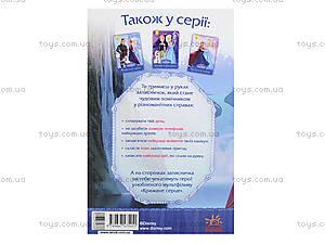 Блокнот для заметок «Frozen. Северное лето», Ч457063У, цена