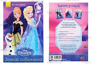 Блокнот для заметок «Frozen. Зимние пожелания», Ч457059У