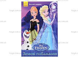Блокнот для заметок «Frozen. Зимние пожелания», Ч457059У, отзывы