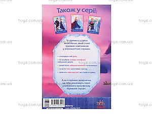Блокнот для заметок «Frozen. Зимние пожелания», Ч457059У, цена
