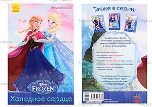 Детский блокнот «Frozen. Холодное сердце», Ч457056Р