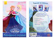 Детский блокнот «Frozen. Холодное сердце», Ч457056Р, отзывы
