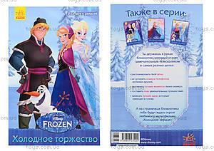 Детский блокнот «Frozen. Холодное торжество», Ч457060Р