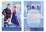 Детский блокнот «Frozen. Холодное торжество», Ч457060Р, купить