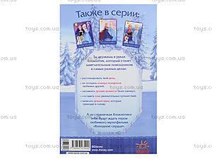 Детский блокнот «Frozen. Холодное торжество», Ч457060Р, отзывы