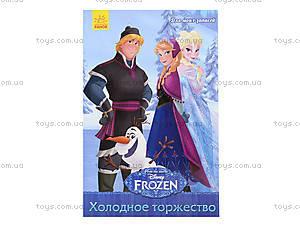 Детский блокнот «Frozen. Холодное торжество», Ч457060Р, цена
