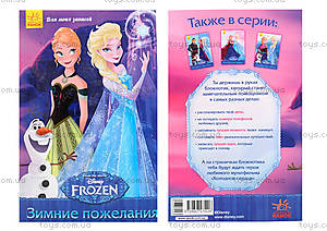 Детский блокнот «Frozen. Зимние пожелания», Ч457058Р