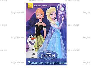 Детский блокнот «Frozen. Зимние пожелания», Ч457058Р, цена