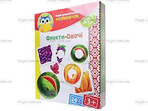 Игра для дошкольников «Фрукты, овощи», VT1306-06, купить
