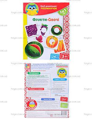 Игра для дошкольников «Фрукты, овощи», VT1306-06, отзывы