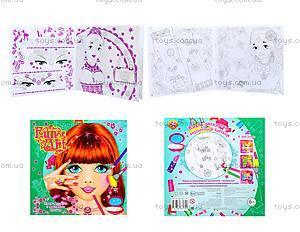 Книга-раскраска «Fun art», Ю125056Р