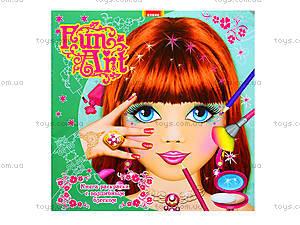 Книга-раскраска «Fun art», Ю125056Р, фото