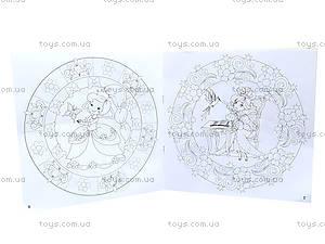 Книга-раскраска для девочек «Fun art», Ю125057Р, фото
