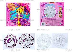 Книга-раскраска для девочек «Fun art», Ю125057Р