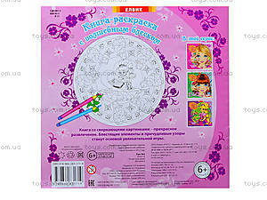 Книга-раскраска для девочек «Fun art», Ю125057Р, отзывы