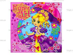 Книга-раскраска для девочек «Fun art», Ю125057Р, цена