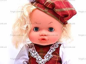 Функциональная кукла для детей, 30700B8, игрушки
