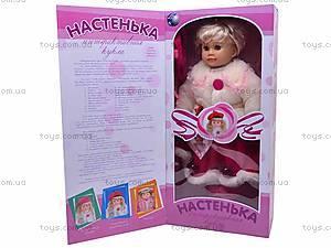 Функциональная кукла «Настенька» , MY004, купить