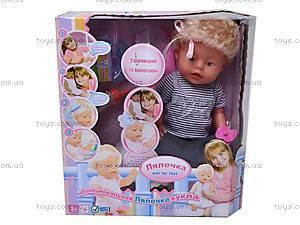 Функциональный пупс «Лялечка», 30667-7, цена