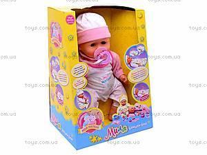 Функциональный пупс «Моя малышка», 5227, купить