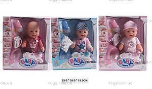 Функциональный пупс Baby с аксессуарами, BL010CDBL013