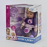 """Функциональный пупс """"Lovely Baby"""" в фиолетовом костюме, 8040-452, фото"""
