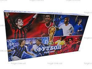 Футбол настольный «Кубок мира», 2008, игрушки