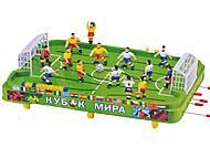 Футбол настольный «Кубок мира», 2008