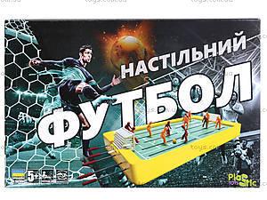 Детский настольный футбол «Гол!», , цена